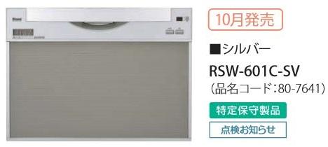 【最安値挑戦中!最大23倍】食器洗い乾燥機 リンナイ RSW-601C-SV 幅60cm スライドオープン ワイドタイプ シルバー ※受注生産品 [≦§]