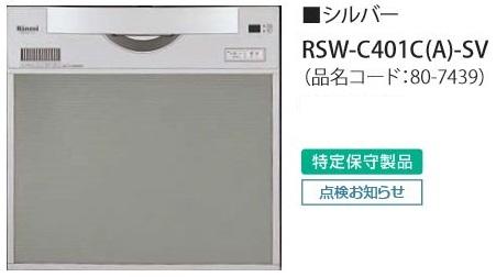 【最安値挑戦中!最大23倍】食器洗い乾燥機 リンナイ RSW-C401C(A)-SV 幅45cm スライドオープン コンパクト シルバー ※受注生産品 [≦§]