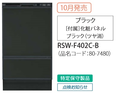 【最安値挑戦中!最大23倍】食器洗い乾燥機 リンナイ RSW-F402C-B フロントオープンタイプ ブラック [≦]