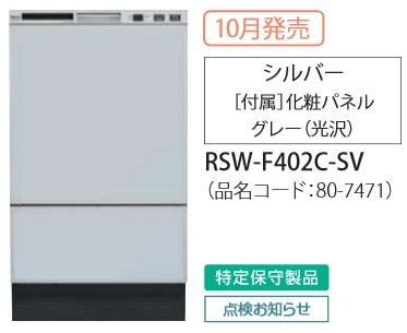 【最安値挑戦中!最大17倍】食器洗い乾燥機 リンナイ RSW-F402C-SV フロントオープンタイプ シルバー [≦]