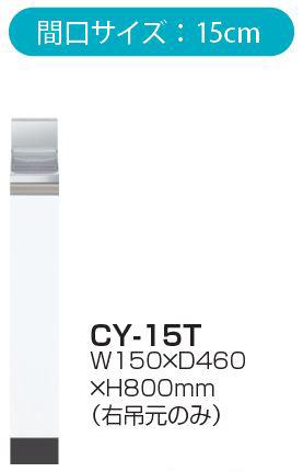 【最安値挑戦中!最大23倍】【地域限定】イースタン工業 CY-15T 調理台 W150×D460×H800mm コンフィシリーズCY [♪▲【店販】]