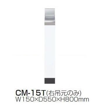 【最安値挑戦中!最大24倍】【地域限定】イースタン工業 CM-15T 調理台 W150×D550×H800mm コンフィシリーズCM・CF共通 [♪▲【店販】]