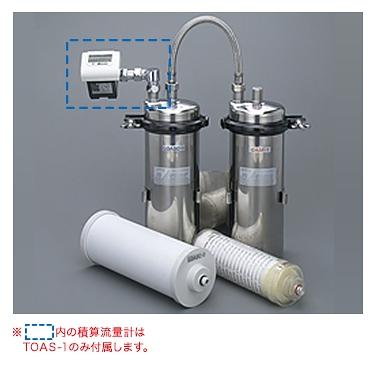 【最安値挑戦中!最大23倍】キッツ 2筒式浄水ユニット TOAS-N1(流量計なし) [■]