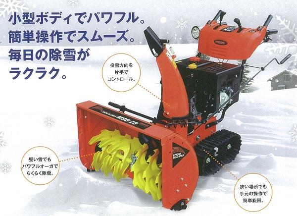 【最安値挑戦中!最大33倍】ワキタ 小型除雪機 MSB28 スノーブロワ メイホーシリーズ [♪■]
