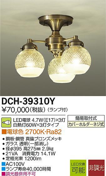 【最安値挑戦中!最大34倍】大光電機(DAIKO) DCH-39310Y シャンデリア 小型・他 ランプ付 非調光 電球色 ブロンズ LED電球4.7W×3灯 [∽]