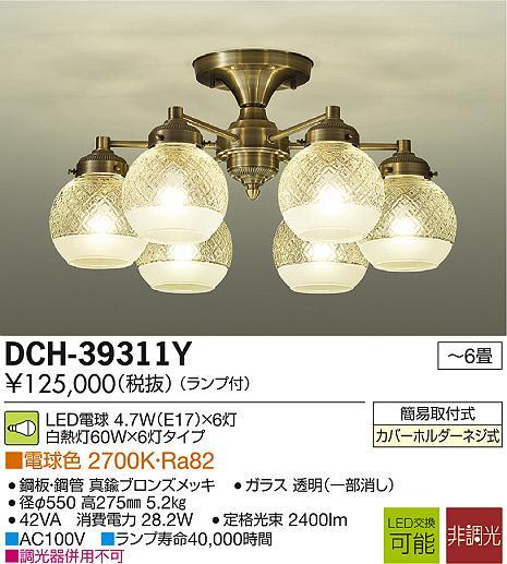 【最安値挑戦中!最大34倍】大光電機(DAIKO) DCH-39311Y シャンデリア ~6畳 ランプ付 非調光 電球色 ブロンズ LED電球4.7W×6灯 [∽]