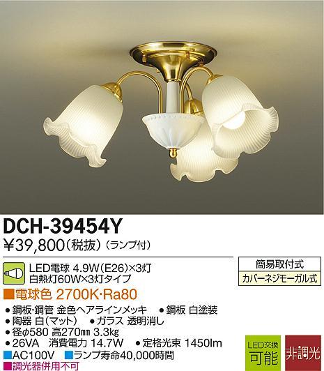 【最安値挑戦中!最大34倍】大光電機(DAIKO) DCH-39454Y シャンデリア ゴージャス ランプ付 非調光 電球色 金色 LED電球4.9W×3灯 [∽]