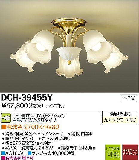 【最安値挑戦中!最大34倍】大光電機(DAIKO) DCH-39455Y シャンデリア ゴージャス ランプ付 非調光 電球色 金色 LED電球4.9W×5灯 ~6畳 [∽]