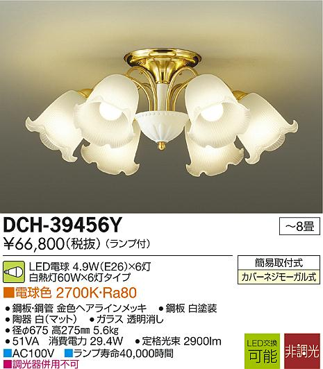【最安値挑戦中!最大23倍】大光電機(DAIKO) DCH-39456Y シャンデリア ゴージャス ランプ付 非調光 電球色 金色 LED電球4.9W×6灯 ~8畳 [∽]