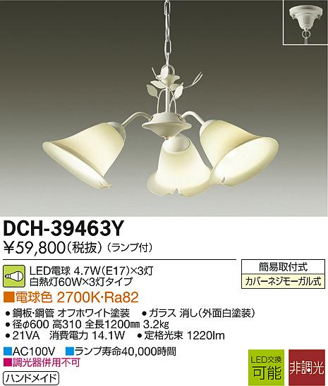 【最安値挑戦中!最大33倍】大光電機(DAIKO) DCH-39463Y シャンデリア ゴージャス ランプ付 非調光 電球色 ホワイト LED電球4.7W×3灯 [∽]