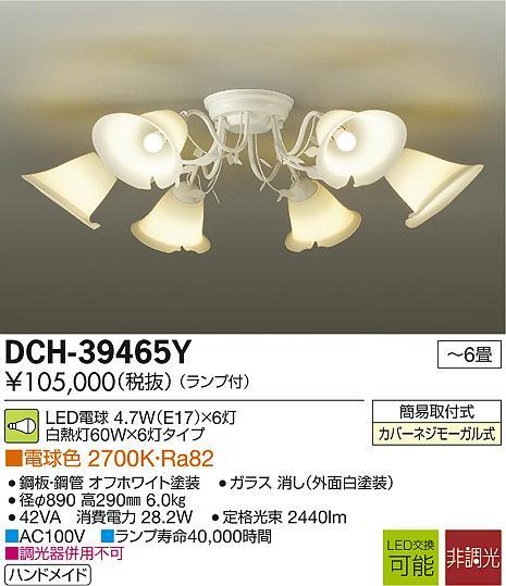 【最安値挑戦中!最大34倍】大光電機(DAIKO) DCH-39465Y シャンデリア ゴージャス ランプ付 非調光 電球色 ホワイト LED電球4.7W×6灯 ~6畳 [∽]