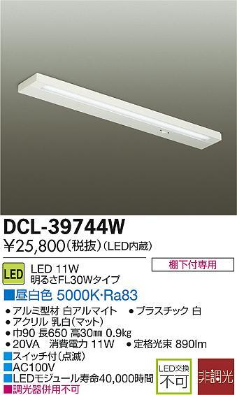 【最安値挑戦中!最大24倍】大光電機(DAIKO) DCL-39744W キッチンライト LED内蔵 非調光 昼白色 ホワイト 棚下付専用 LED11W [∽]