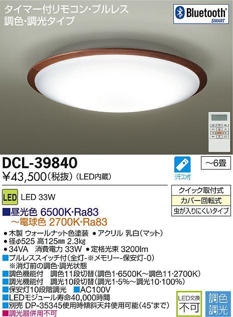 【最安値挑戦中!最大33倍】大光電機(DAIKO) DCL-39840 シーリングライト 天井照明 LED内蔵 タイマー付リモコン付属・プルレス Bluetooth 調色調光 ~6畳 [∽]