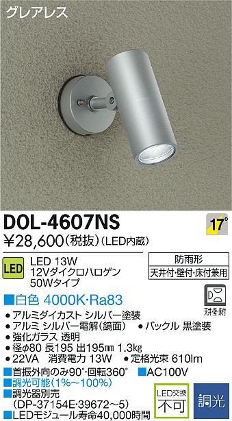 【最安値挑戦中!最大33倍】大光電機(DAIKO) DOL-4607NS アウトドアライト スポットライト 調光 グレアレス LED内蔵 白色 シルバー 防雨形 調光器別売 [∽]