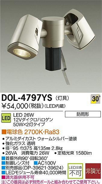 【最安値挑戦中!最大33倍】大光電機(DAIKO) DOL-4797YS アウトドアライト スポットライト 灯具 LED内蔵 非調光 電球色 シルバー 30° 防雨形 [∽]