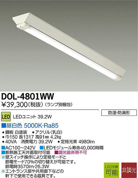 【最安値挑戦中!最大34倍】大光電機(DAIKO) DOL-4801WW ベースライト FL防滴タイプ ランプ別梱包 非調光 昼白色 ホワイト LEDユニット39.2W [∽]