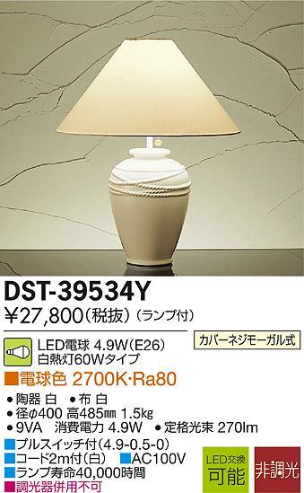 【最安値挑戦中!最大24倍】大光電機(DAIKO) DST-39534Y テーブルスタンド ランプ付 非調光 電球色 ホワイト LED電球4.9W プルスイッチ付 [∽]