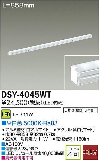 【最安値挑戦中!最大34倍】大光電機(DAIKO) DSY-4045WT 間接照明用器具 非調光 858mm LED内蔵 昼白色 [∽]