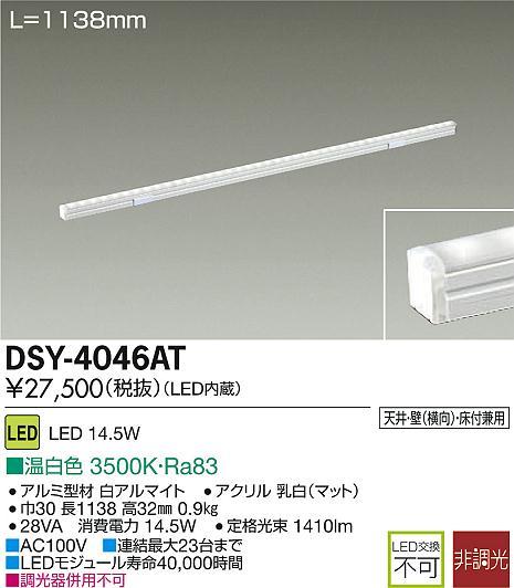 【最安値挑戦中!最大34倍】大光電機(DAIKO) DSY-4046AT 間接照明用器具 非調光 1138mm LED内蔵 温白色 [∽]