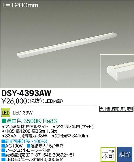 【最安値挑戦中!最大34倍】大光電機(DAIKO) DSY-4393AW 間接照明用器具 調光 1200mm LED内蔵 温白色 LED33W 調光器別売 [∽]
