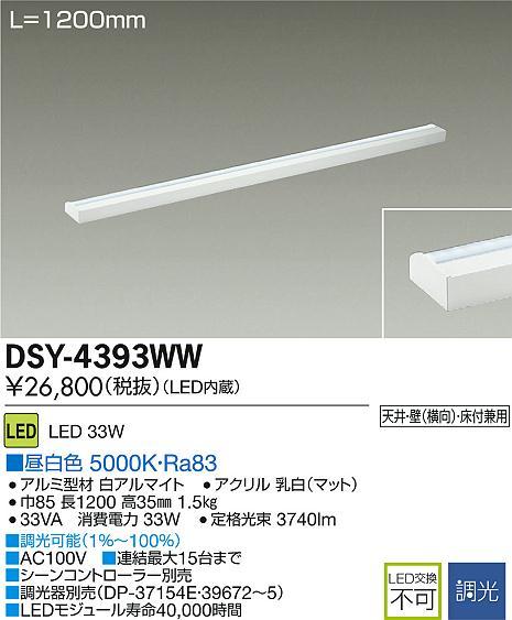 【最安値挑戦中!最大34倍】大光電機(DAIKO) DSY-4393WW 間接照明用器具 調光 1200mm LED内蔵 昼白色 LED33W 調光器別売 [∽]