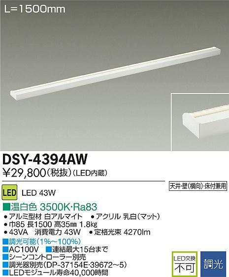 【最安値挑戦中!最大34倍】大光電機(DAIKO) DSY-4394AW 間接照明用器具 調光 1500mm LED内蔵 温白色 LED43W 調光器別売 [∽]