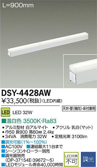 【最安値挑戦中!最大34倍】大光電機(DAIKO) DSY-4428AW 間接照明用器具 調光 900mm LED内蔵 温白色 LED32W 調光器別売 [∽]