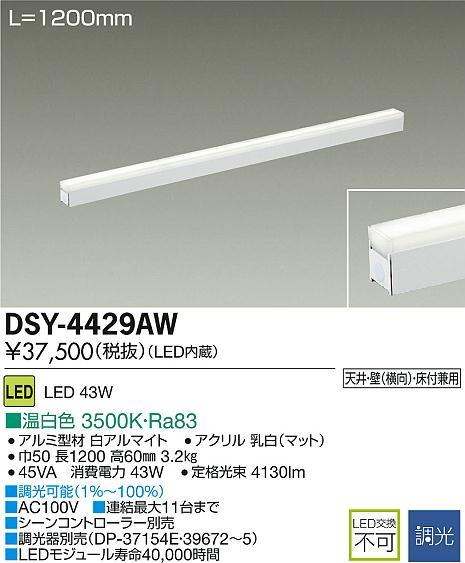 【最安値挑戦中!最大34倍】大光電機(DAIKO) DSY-4429AW 間接照明用器具 調光 1200mm LED内蔵 温白色 LED43W 調光器別売 [∽]
