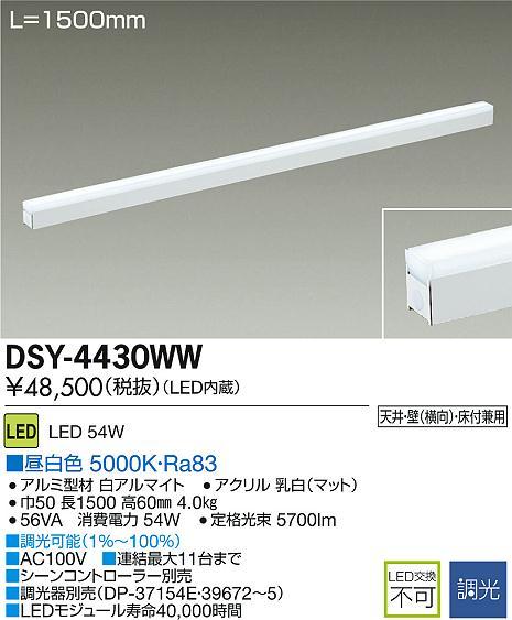 【最安値挑戦中!最大34倍】大光電機(DAIKO) DSY-4430WW 間接照明用器具 調光 1500mm LED内蔵 昼白色 LED54W 調光器別売 [∽]