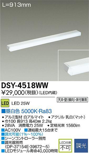 【最安値挑戦中!最大34倍】大光電機(DAIKO) DSY-4518WW 間接照明用器具 調光 913mm LED内蔵 昼白色 LED25W 調光器別売 [∽]