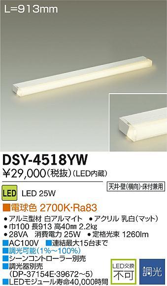 【最安値挑戦中!最大34倍】大光電機(DAIKO) DSY-4518YW 間接照明用器具 調光 913mm LED内蔵 電球色 LED25W 調光器別売 [∽]