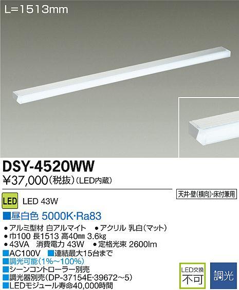 【最安値挑戦中!最大34倍】大光電機(DAIKO) DSY-4520WW 間接照明用器具 調光 1513mm LED内蔵 電球色 LED43W 調光器別売 [∽]