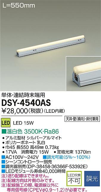 【最安値挑戦中!最大34倍】大光電機(DAIKO) DSY-4540AS 間接照明用器具 調光 単体・連結時末端用550mm LED内蔵 温白色 LED15W 調光器別売 [∽]