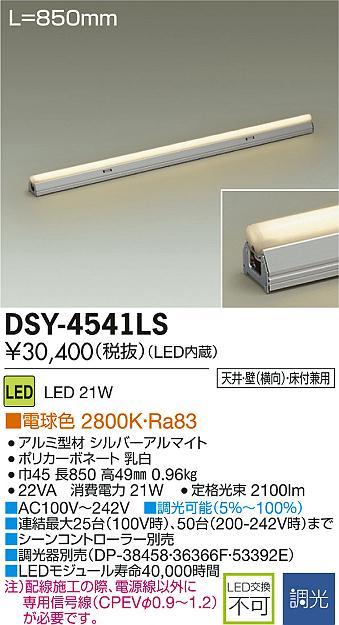 【最安値挑戦中!最大34倍】大光電機(DAIKO) DSY-4541LS 間接照明用器具 調光 850mm LED内蔵 電球色 LED21W 調光器別売 [∽]