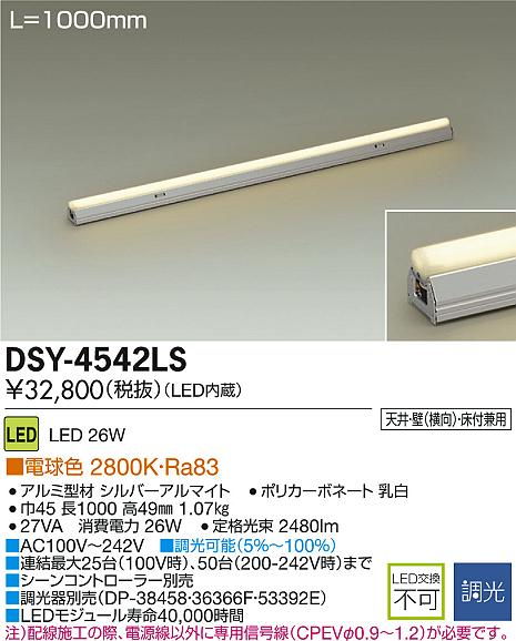 【最安値挑戦中!最大34倍】大光電機(DAIKO) DSY-4542LS 間接照明用器具 調光 1000mm LED内蔵 電球色 LED26W 調光器別売 [∽]