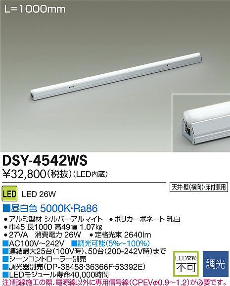 【最安値挑戦中!最大34倍】大光電機(DAIKO) DSY-4542WS 間接照明用器具 調光 1000mm LED内蔵 昼白色 LED26W 調光器別売 [∽]