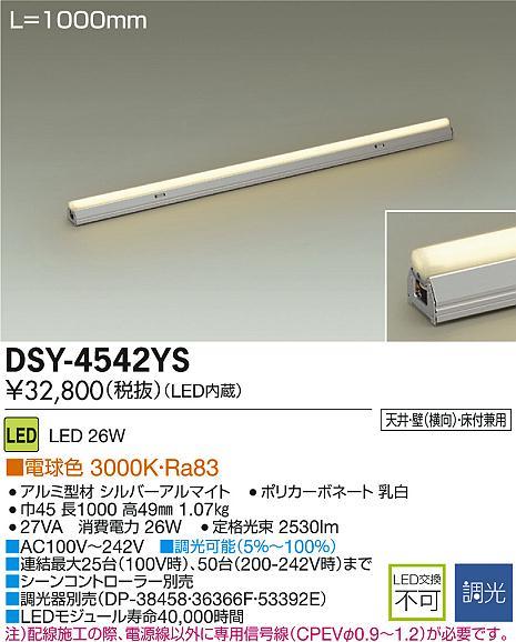 【最安値挑戦中!最大34倍】大光電機(DAIKO) DSY-4542YS 間接照明用器具 調光 1000mm LED内蔵 電球色 LED26W 調光器別売 [∽]