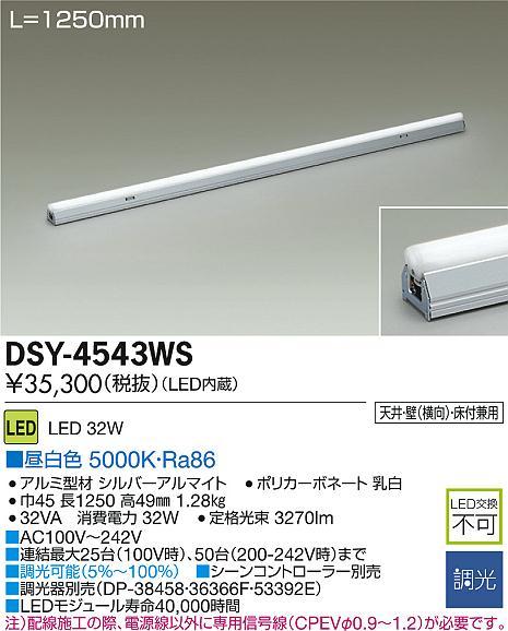 【最安値挑戦中!最大34倍】大光電機(DAIKO) DSY-4543WS 間接照明用器具 調光 1250mm LED内蔵 昼白色 LED32W 調光器別売 [∽]
