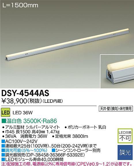 【最安値挑戦中!最大34倍】大光電機(DAIKO) DSY-4544AS 間接照明用器具 調光 1500mm LED内蔵 温白色 LED36W 調光器別売 [∽]