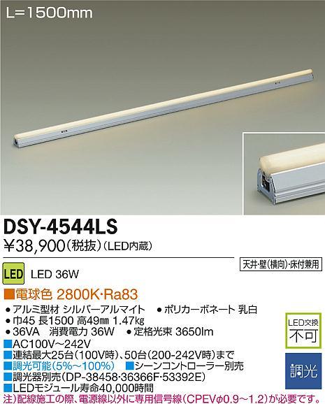 【最安値挑戦中!最大34倍】大光電機(DAIKO) DSY-4544LS 間接照明用器具 調光 1500mm LED内蔵 電球色 LED36W 調光器別売 [∽]