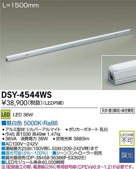 【最安値挑戦中!最大34倍】大光電機(DAIKO) DSY-4544WS 間接照明用器具 調光 1500mm LED内蔵 昼白色 LED36W 調光器別売 [∽]