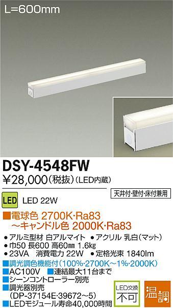 【最安値挑戦中!最大34倍】大光電機(DAIKO) DSY-4548FW 間接照明用器具 温調 600mm LED内蔵 電球色~キャンドル色 LED22W 調光器別売 [∽]