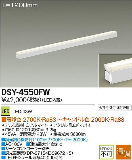 【最安値挑戦中!最大34倍】大光電機(DAIKO) DSY-4550FW 間接照明用器具 温調 1200mm LED内蔵 電球色~キャンドル色 LED43W 調光器別売 [∽]
