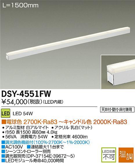 【最安値挑戦中!最大34倍】大光電機(DAIKO) DSY-4551FW 間接照明用器具 温調 1500mm LED内蔵 電球色~キャンドル色 LED54W 調光器別売 [∽]