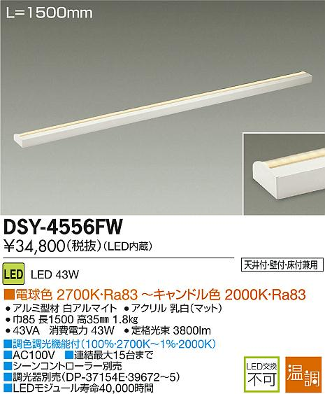 【最安値挑戦中!最大34倍】大光電機(DAIKO) DSY-4556FW 間接照明用器具 温調 1500mm LED内蔵 電球色~キャンドル色 LED43W 調光器別売 [∽]