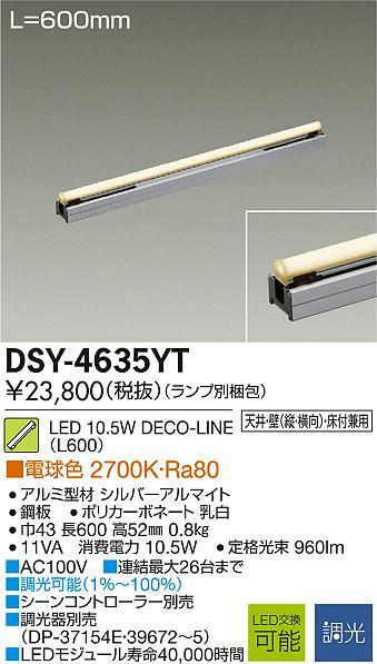 【最安値挑戦中!最大34倍】大光電機(DAIKO) DSY-4635YT 間接照明用器具 調光 600mm LED内蔵 電球色 ランプ別梱包 調光器別売 [∽]