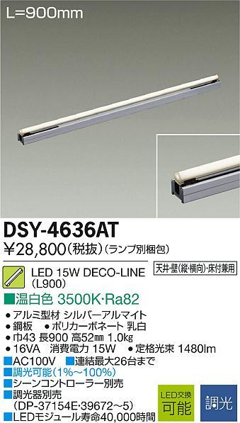 【最安値挑戦中!最大34倍】大光電機(DAIKO) DSY-4636AT 間接照明用器具 調光 900mm LED内蔵 温白色 ランプ別梱包 調光器別売 [∽]