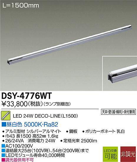 【最安値挑戦中!最大34倍】大光電機(DAIKO) DSY-4776WT 間接照明用器具 非調光 1500mm LED内蔵 昼白色 ランプ別梱包 [∽]