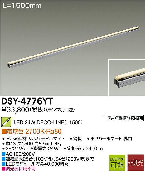 【最安値挑戦中!最大34倍】大光電機(DAIKO) DSY-4776YT 間接照明用器具 非調光 1500mm LED内蔵 電球色 ランプ別梱包 [∽]
