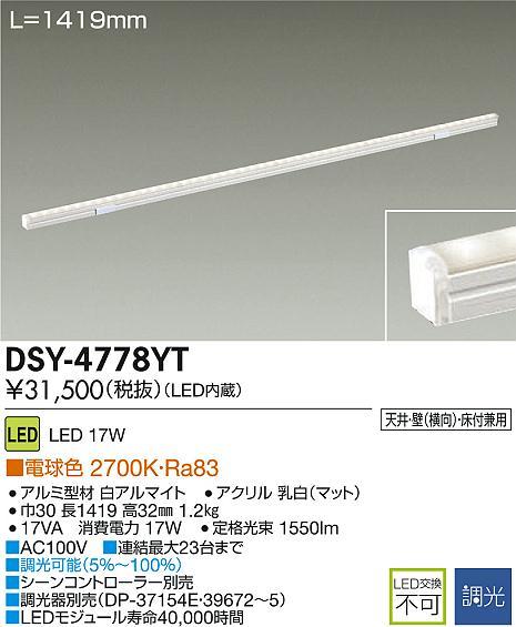 【最安値挑戦中!最大34倍】大光電機(DAIKO) DSY-4778YT 間接照明用器具 調光 1419mm LED内蔵 電球色 LED17W 調光器別売 [∽]